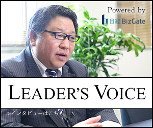 日経AsianReview 〜LEADER'S VOICE〜